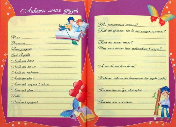 Як зробити щоденник для дівчаток