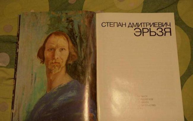 Ерзя степан дмитрович: біографія і фото