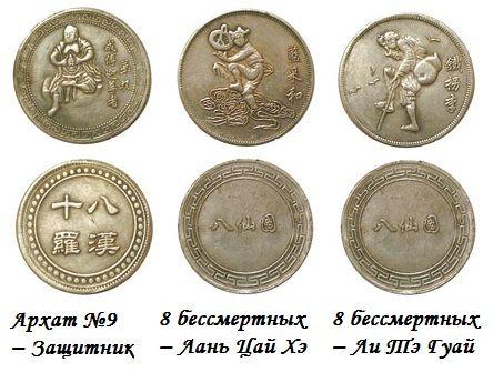 Чарівні фен шуй монети